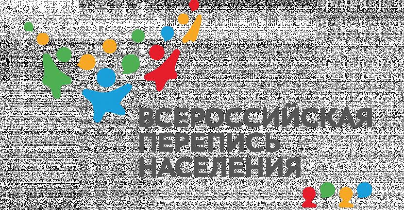 Всероссийская перепись населения 2020г