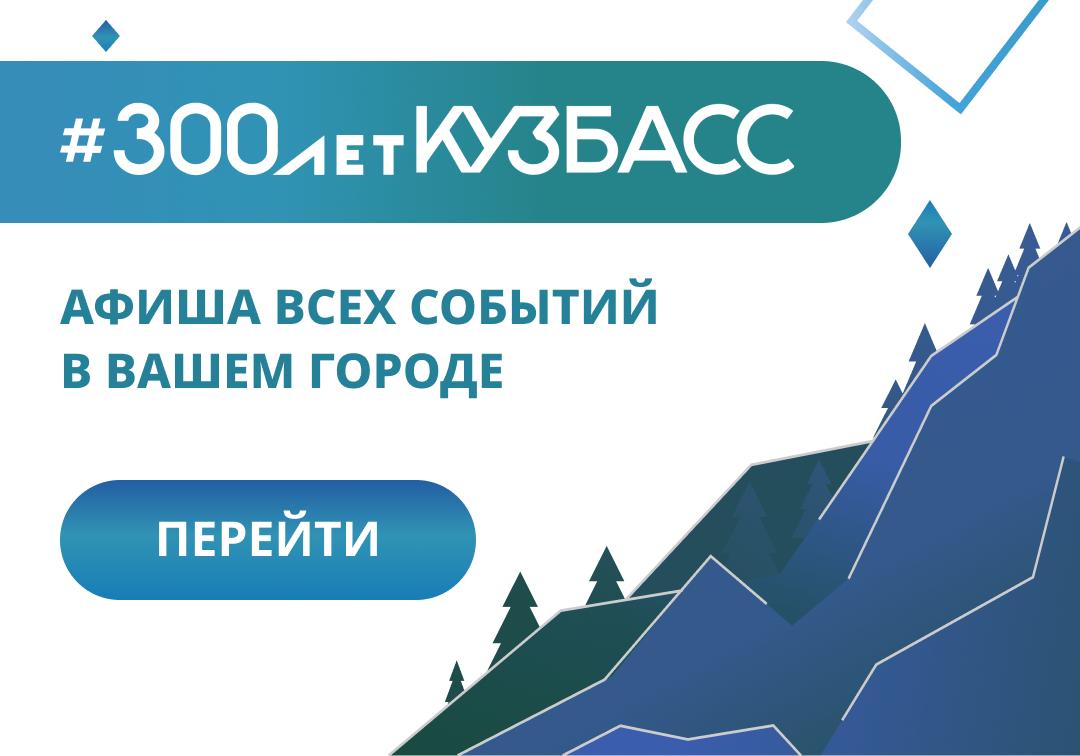 #300 лет Кузбассу